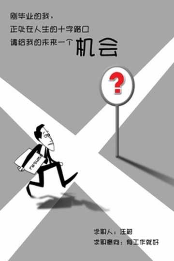 中英文个人简历模板_个人简历封面模板:十字路口创意_范文大全网