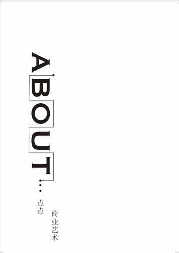 银行实习报告范文_个人简历封面模板:简单黑白效果_范文大全网
